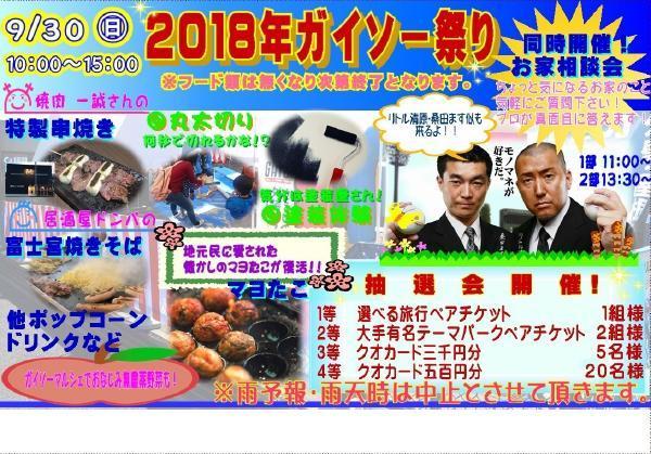 2018ガイソー祭り.jpg