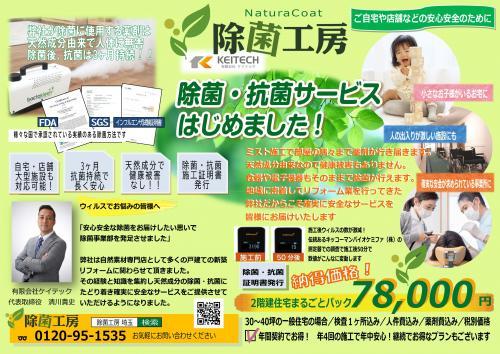 除菌 抗菌 コロナ インフル 対策 感染予防