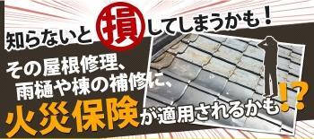 ブログ火災保険.jpg