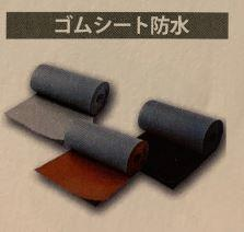 入間市 所沢市 ベランダ防水 シート防水について (1).JPG