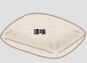 漆喰ブログ.jpg