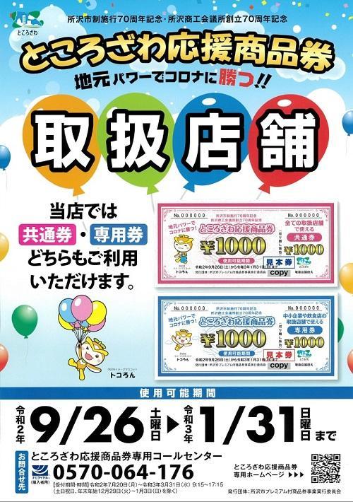 所沢市応援商品券.jpg