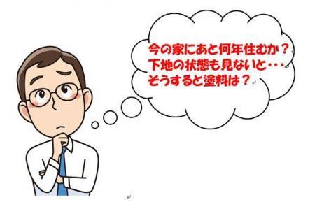 入間市 所沢市 リフォーム塗装 塗料 選び方.JPG