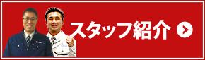 ガイソー所沢|来店型外装リフォーム専門店 スタッフ紹介 外壁塗装