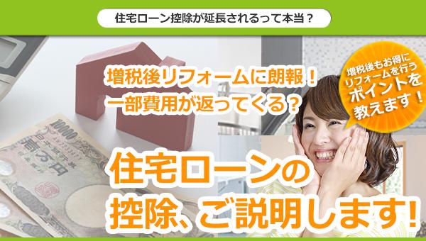ガイソー所沢|来店型外装リフォーム専門店