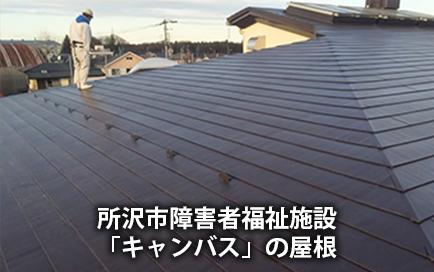 所沢市障害者福祉施設「キャンバス」の屋根