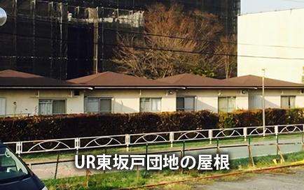 UR東坂戸団地の屋根