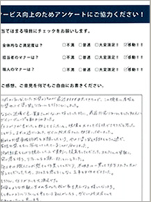 外装リフォーム ガイソー所沢店
