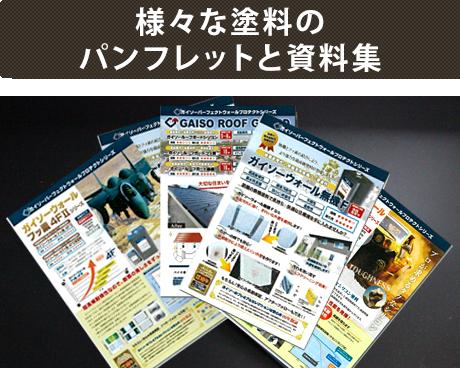 様々な塗料のパンフレットと資料集
