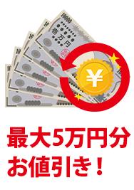 外装リフォーム相談会 ガイソー所沢店