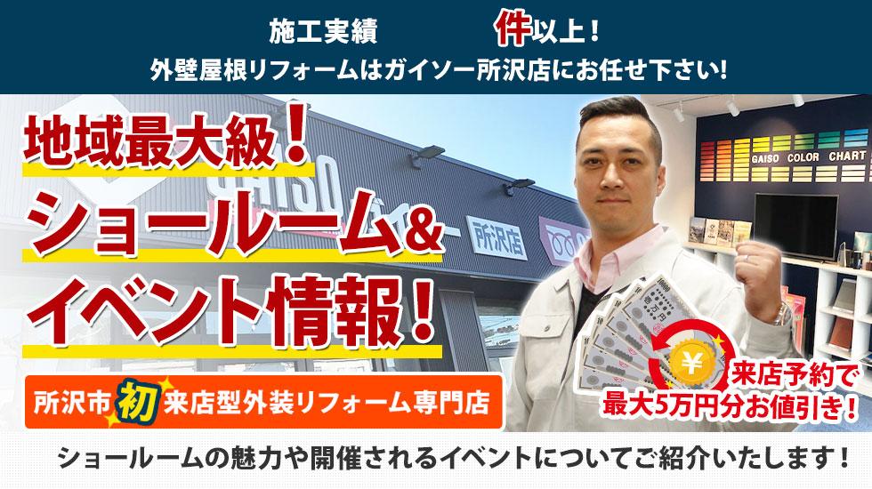 外壁・屋根リフォーム相談会