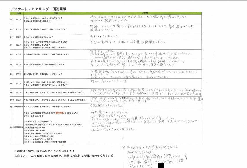 ガイソー所沢店 入間市 お客様アンケート 21.08.01.jpg