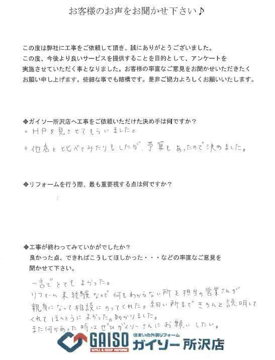20200302tokorozawashiokyakusamanokoe15000002.jpg