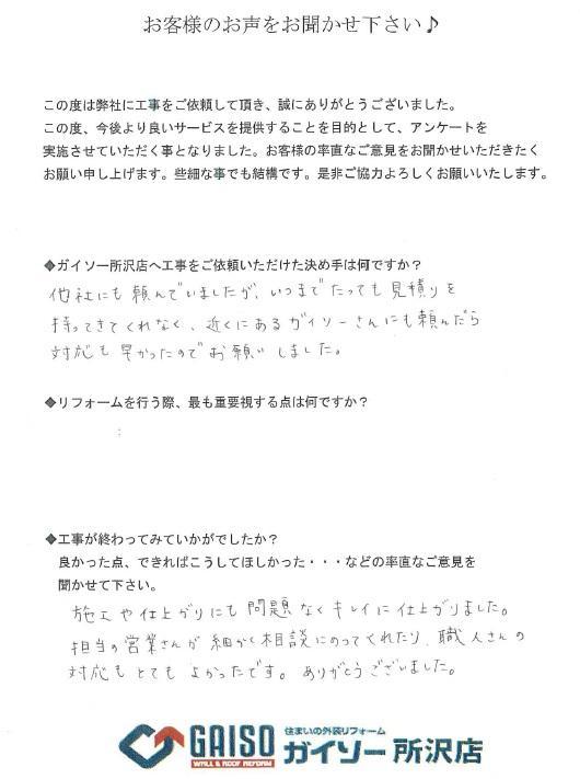 20200310nishisayamagaokaokyakusamanokoe17000007.jpg