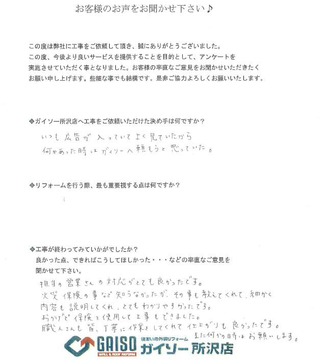 20200328okyakusamanokoe18000003.jpg