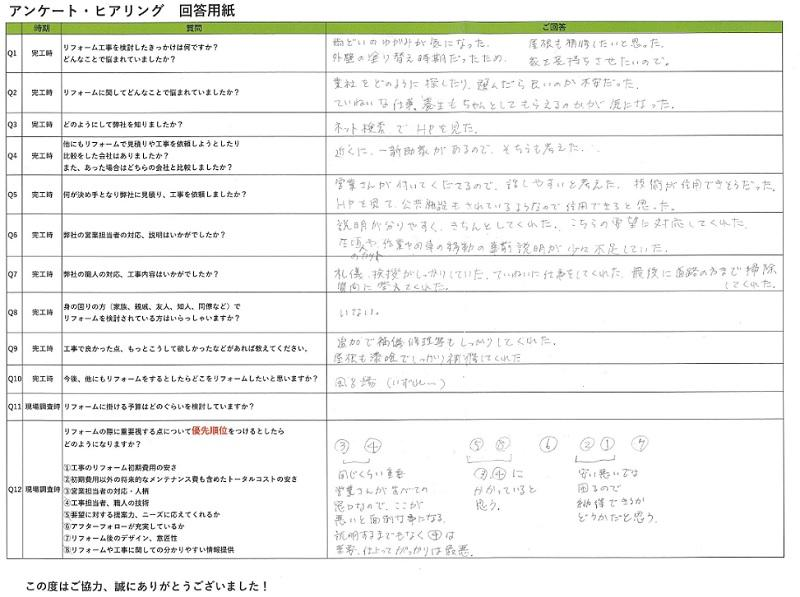 20200907tokorozawashiamadoishikkuiokyakusamanokoe41.jpg